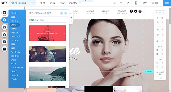 Wix.comのエディター画面のイメージ