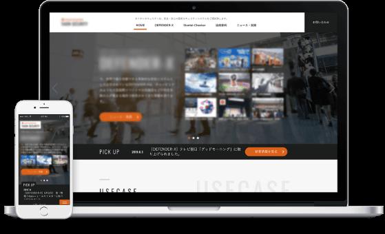 Web制作・開発のイメージ