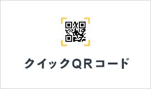 クイックQRコード